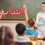 إنتداب معلمين وأساتذة