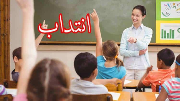 Institut International de formation et d'assistance des Cadtres recrute Enseignants et Professeurs