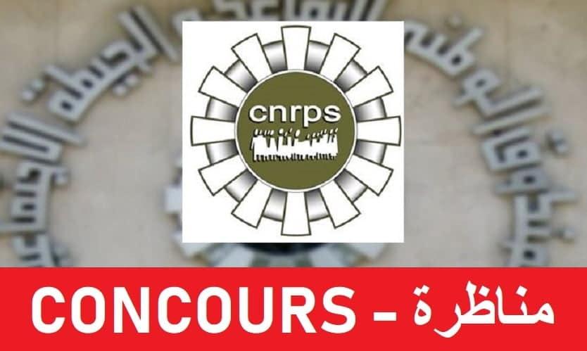 مناظرة الصندوق الوطني للتقاعد والحيطة الاجتماعية (CNRPS) لانتداب 205 اطار وعون