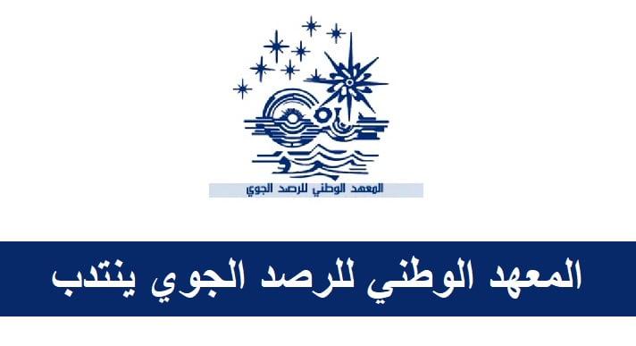Archives Des المعهد الوطني للرصد الجوي Tunisie Concours