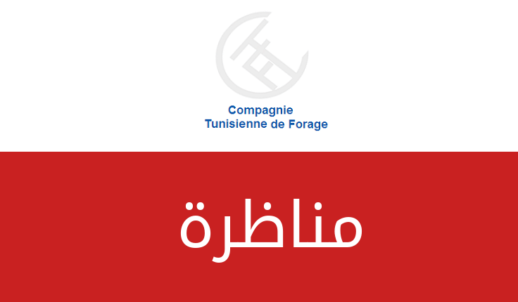 مناظرة الشركة التونسية للبنك لإنتداب إطارات و أعوان: النتائج الأولية