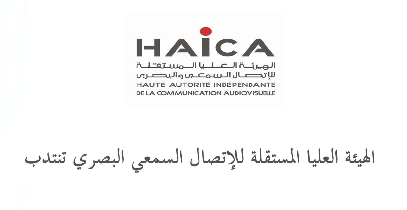 الهيئة العليا المستقلة للإتصال السمعي و البصري