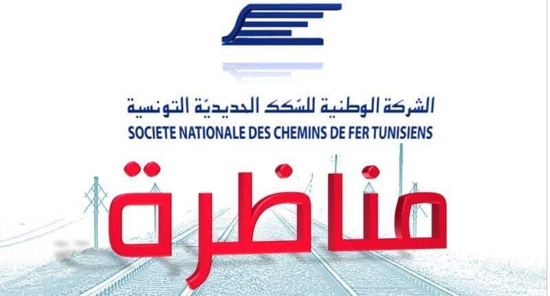 بلاغ بخصوص مناظرة الشركة الوطنيّة للسّكك الحديديّة التونسيّة