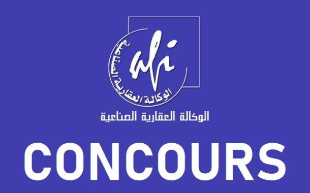 مناظرة الوكالة العقارية الصناعية - Concours AFI