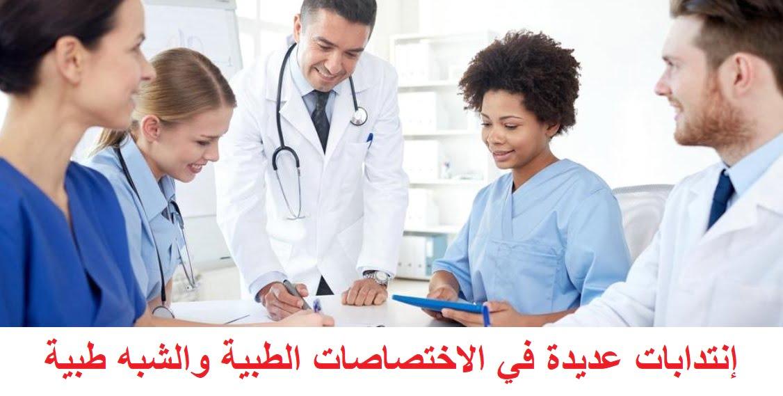إنتدابات عديدة في الاختصاصات الطبية والشبه طبية بدول الخليج