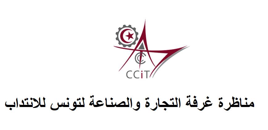 غرفة التجارة والصناعة لتونس
