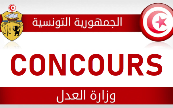 بلاغ حول مناظرة وزارة العدل لانتداب ملحقين قضائيين