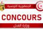 مناظرة وزارة العدل لإنتداب ملازمين أول للسجون والإصلاح لسنة 2019