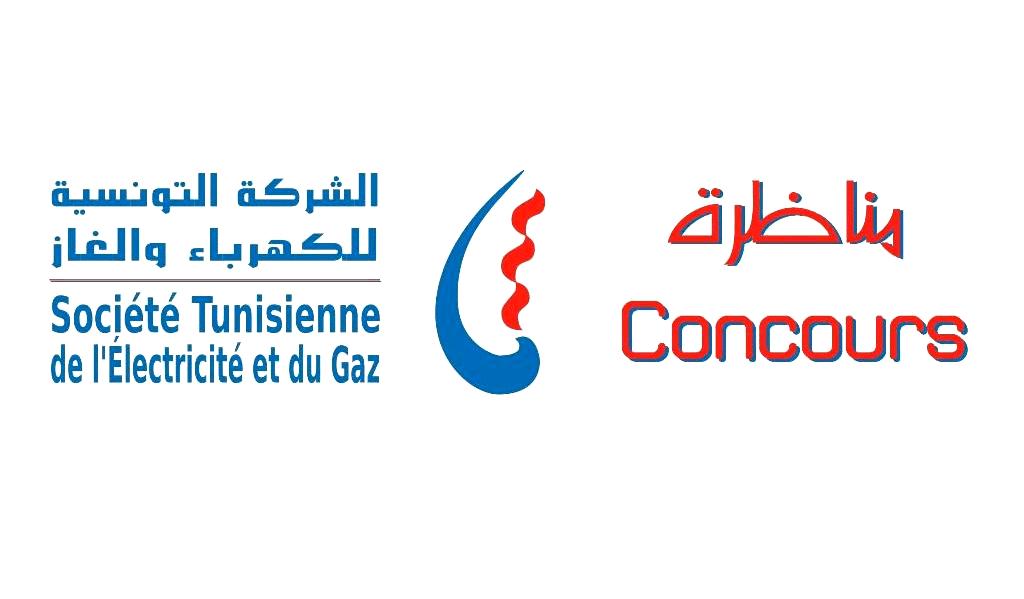 مناظرات إنتداب 886 عون تسيير مستوى بكالوريا بالشركة التونسية للكهرباء والغاز:   أعوان التسيير