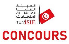 الهيئة العليا المستقلة للانتخابات تنتدب أعوان متعاقدين في عديد الاختصاصات - ISIE Recrute