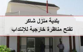 بلدية منزل شاكر تفتح مناظرة خارجية للإنتداب