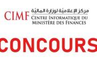 مناظرة خارجية لإنتداب محللين ومهندسين بمركز الإعلاميّة لوزارة المالية