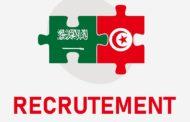 انتداب مدرسين للعمل بالمملكة العربية السعودية