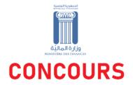 وزارة المالية تفتح مناظرة لانتداب اطارات
