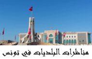 مناظرة بلدية الناظور - سيدي علي بن العابد لانتداب عديد الاختصاصات
