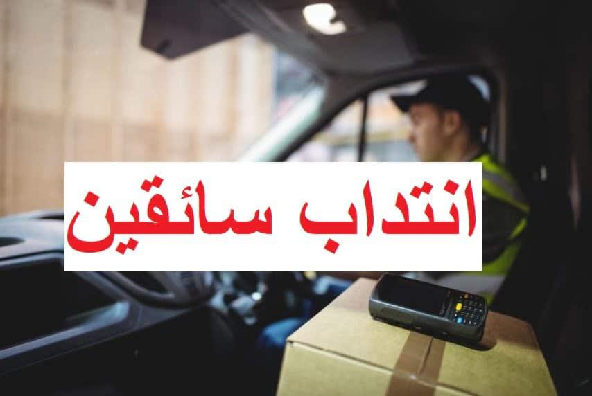 انتداب سائقين