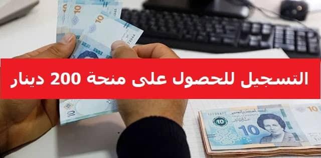 منحة 200 دينار