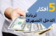 5 افكار لزيادة الدخل الشهري