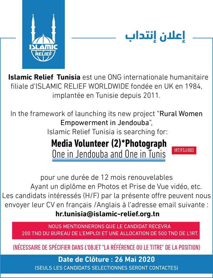 3 - منظمة الإغاثة الإسلامية تنتدب  عدة إختصاصات