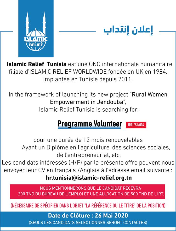 5 - منظمة الإغاثة الإسلامية تنتدب  عدة إختصاصات