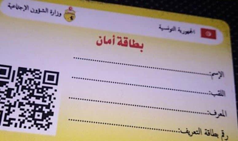 البطاقة الصفراء