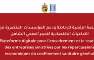 يهم المؤسسات المتضررة: انطلاق التسجيل في المنصة الرقمية الخاصة بقبول مطالب المؤسسات المتضررة من فيروس كورونا