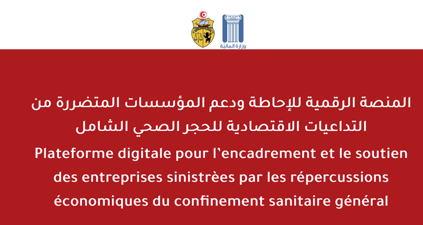 المنصة الرقمية الخاصة بقبول مطالب المؤسسات المتضررة