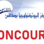 مركز البيوتكنولوجيا بصفاقس - CBS
